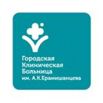 Городская клиническая больница им. А.К. Ерамишанцева