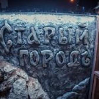 Старый ГородЪ, кафе-ресторан