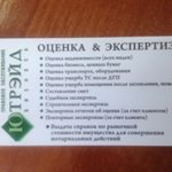 Ютрэйд Недвижимость, ООО
