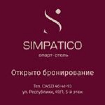 Апарт-отель Симпатико