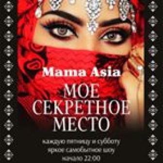 Mama Asia, ресторан восточной кухни