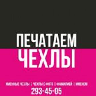 Печать на всем.рф