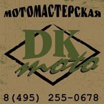 ДК Мото