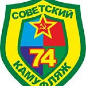 Советский камуфляж 74