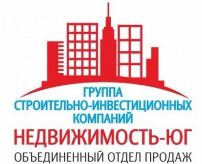 """ГСИК""""Недвижимость-Юг"""""""