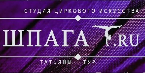 Студия циркового искусства Шпагат.ру