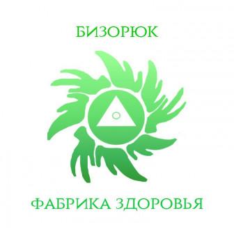 ИП Федоров, ТМ Бизорюк