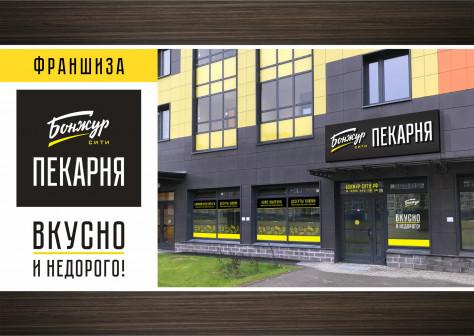 "Сеть пекарен""Бонжур-Сити"""