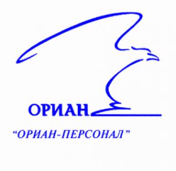 Ориан-Персонал