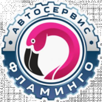 Фламинго Сервис, автосервис