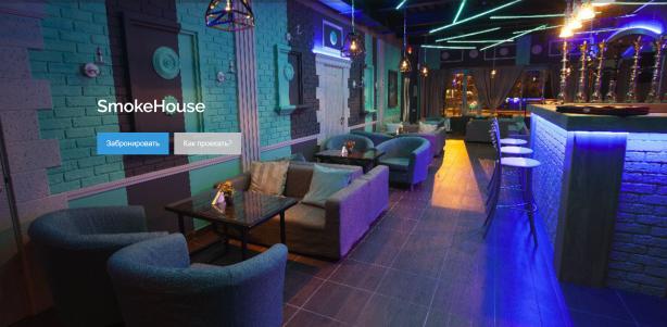 SmokeHouse, центр паровых коктейлей, антикафе, бар