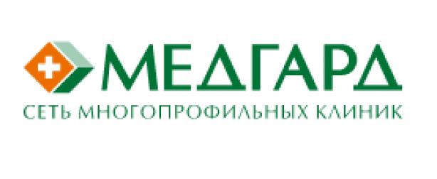МЕДГАРД, лечебно-диагностический комплекс