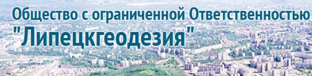 Липецкгеодезия, геодезическая фирма