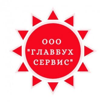 """ООО""""Главбух Сервис"""""""