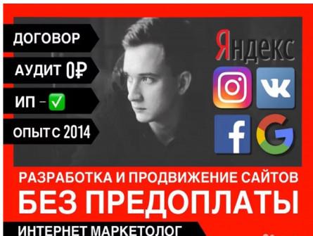 USHAKOV, интернет маркетинг и IT для бизнеса