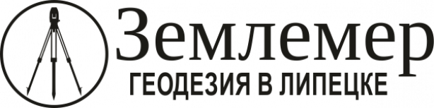 Землемер, инженерно-геодезическая компания