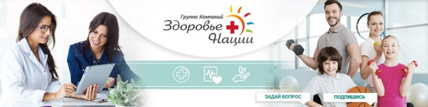 Здоровье нации, многопрофильный медицинский центр