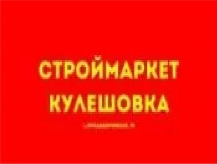 Строймаркет Кулешовка