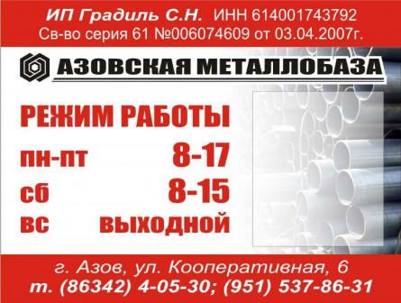 Азовская металлобаза