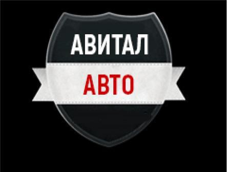 "АВТОСЕРВИС ""АВИТАЛ-АВТО"""