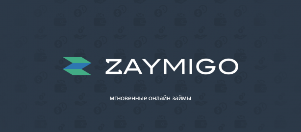 ООО Займиго МФК