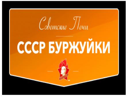 СССР-БУРЖУЙКА