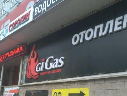 ГазСтройИнвест