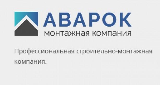 АВАРОК, монтажная компания
