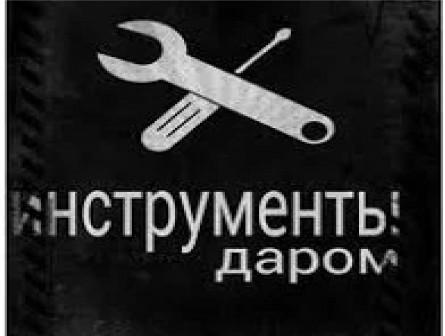 Инструменты даром