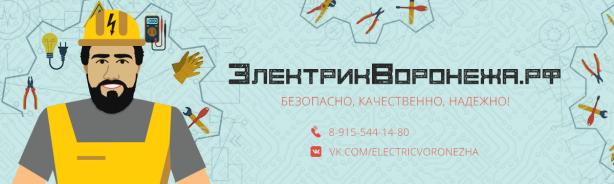 ЭлектрикВоронежа.РФ