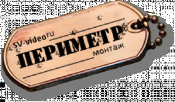 Периметр, магазин видеонаблюдения