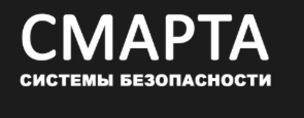 СМАРТА, компания системы безопасности