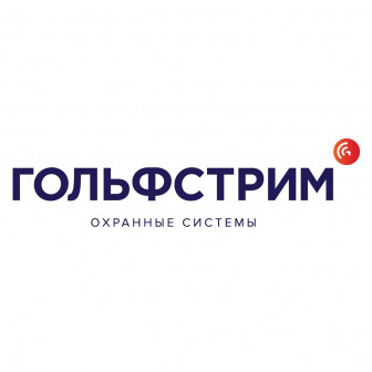 ГОЛЬФСТРИМ, АО, охранное предприятие