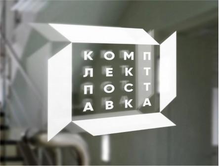 КомплектПоставка