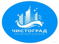 Чистоград, клининговая компания