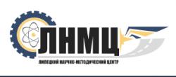 Липецкий научно-методический центр, торгово-сервисная компания