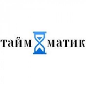 ТаймМатик