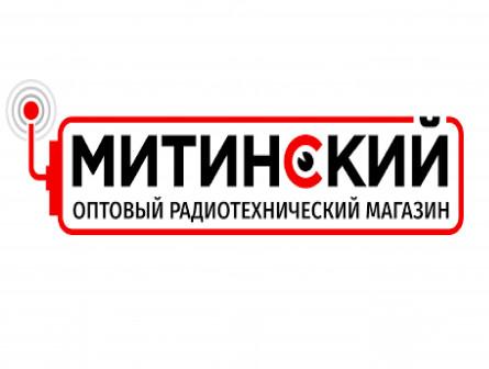 Митинский, оптовый радиотехнический магазин