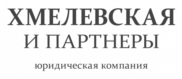 Хмелевская и партнеры, юридическая компания