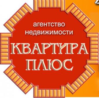 Квартира Плюс, агентство недвижимости и юридических услуг