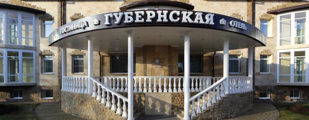 Губернская, гостиница