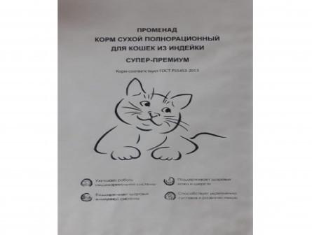 Promenade, корма для собак и кошек