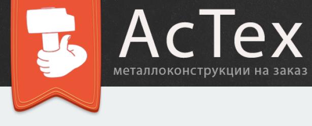 АсТех, производственная компания