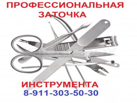 Заточка инструмента
