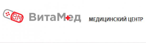 ВитаМед, медицинский центр