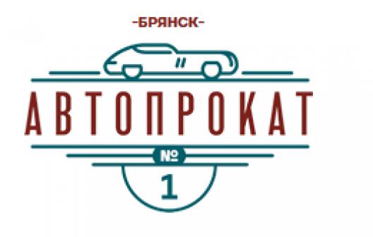 Автопрокат №1, служба проката автотранспорта
