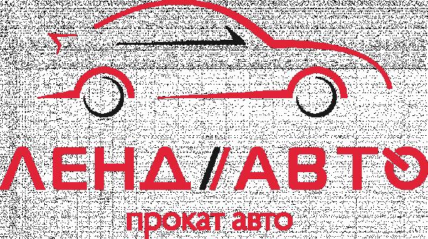 ЛЕНД-АВТО, компания по прокату автотранспорта