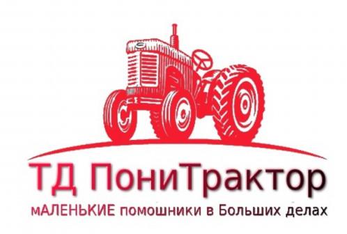 ТД ПониТрактор