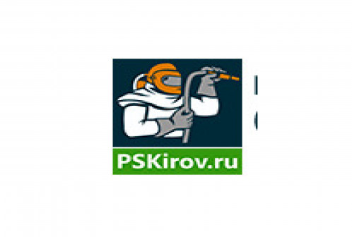 ПСКиров