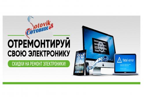 СОТОВИК48,  ремонт,покупка и продажа компьютерной техники и телефонов